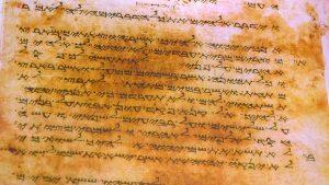 Blatt aus einer Samaritanischen Tora-Rolle